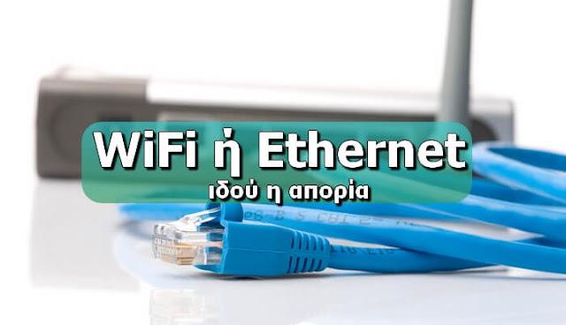 Καλώδιο ethernet ή WiFi?