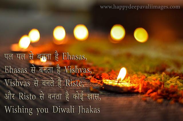 happy dwali hindi sms