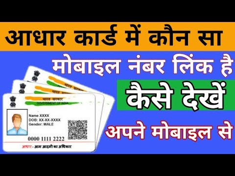 How to verify mobile number in aadhar card