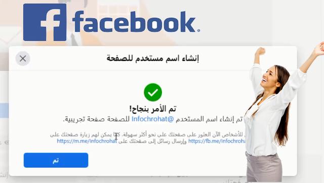 طريقة تغير اسم المستخدم واستبدال عنوان URL لصفحتك على الفيسبوك بعد تطبيقة الشكل الجديد للفيسبوك