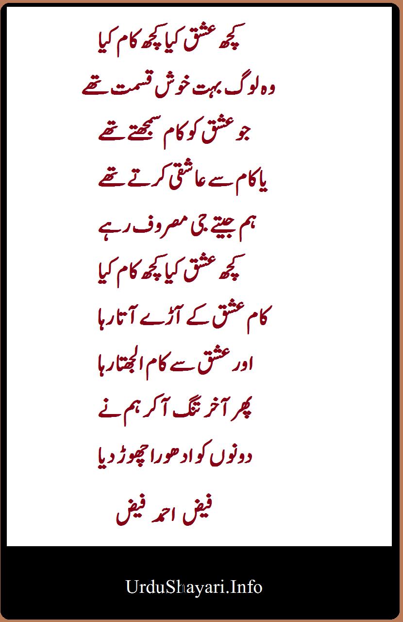 Kuch Ishq Kia Kuch Kaam kia  Beautiful lines by Faiz Ahmad Faiz - best nazam