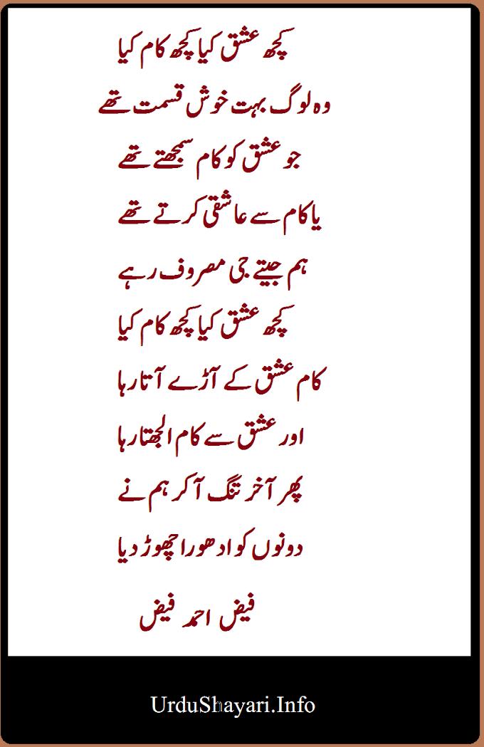 Kuch Ishq Kia Kuch Kaam kia  Beautiful lines by Faiz Ahmad Faiz