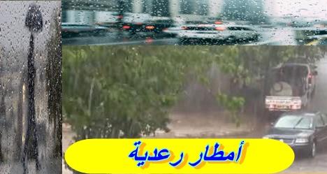 أمطار غزيرة ورياح شديدة رعدية تصل إلى 50 ملم  26 ولاية