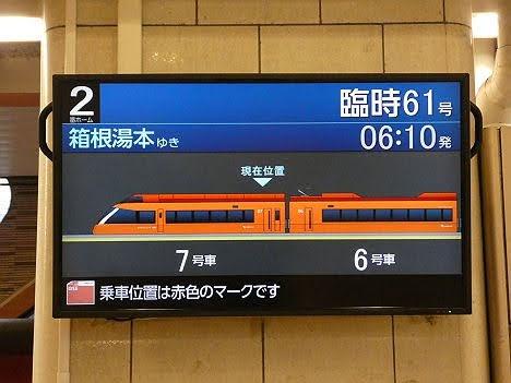 小田急電鉄 おかえり登山電車号 箱根湯本行き GSE70000形