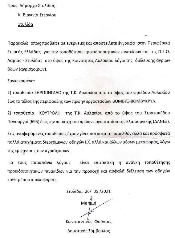 Επιστολή του Δημοτικού Συμβούλου Κων. Φούντα, προς την Δήμαρχο Στυλίδας Βιργινία Στεργίου