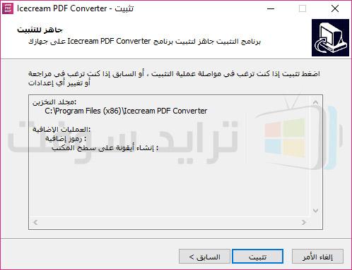 برنامج تحويل ملفات PDF مجاناً برابط مباشر