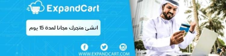 إنشاء متجر إلكتروني إكسباند كارت Expandcart