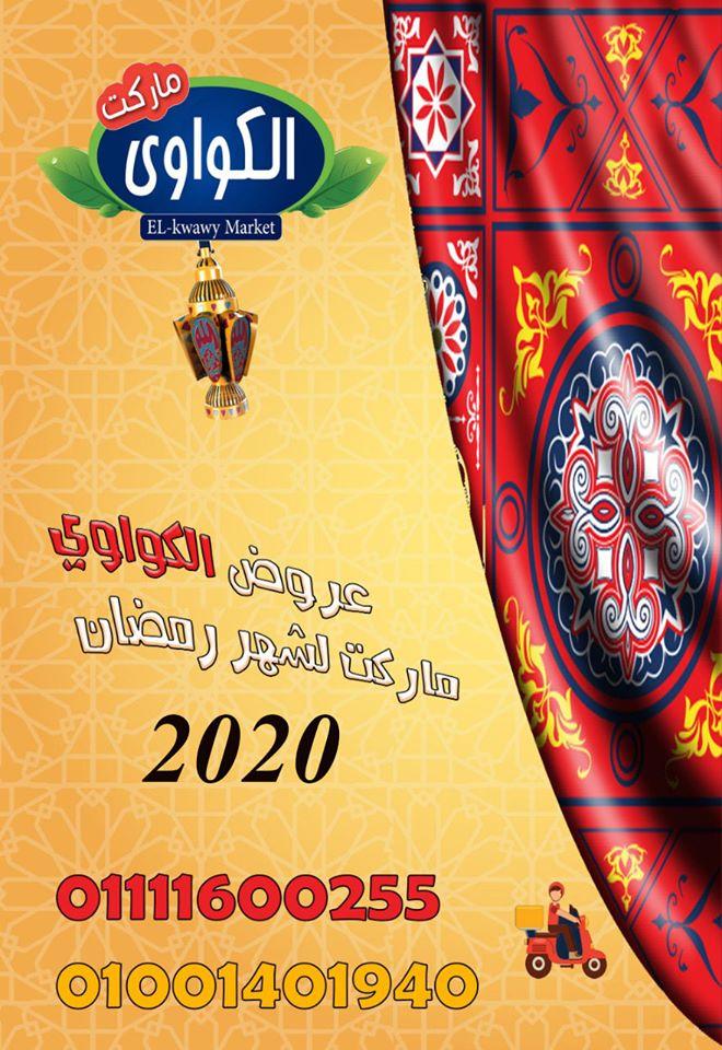 عروض الكواوى ماركت الزاوية الحمراء من 20 ابريل 2020 حتى نفاذ الكمية رمضان كريم