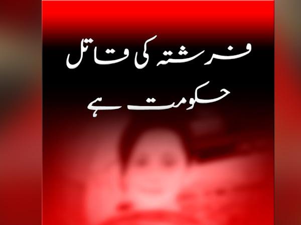 Farishta Ki Qaral Hakumat Hai