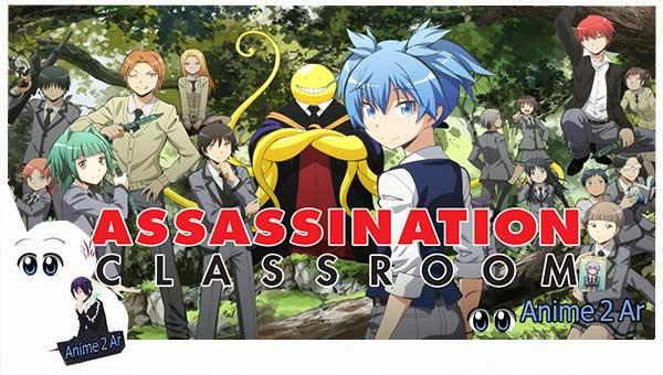 انمي Assassination Classroom الموسم التاني مترجم بجودة عالية