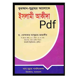 ইসলামি আক্বিদা pdf