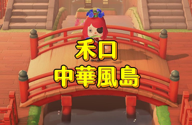 《動物森友會》舒適的中華風佈置-禾口的島(影片)