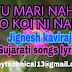 Tu Mari Nahi To  Koi Ni Nahi....... jignesh kaviraj gujrati songs lyrics