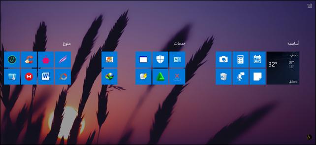 طرق سريعة ومفيدة لترتيب ملفات سطح المكتب Screenshot_3