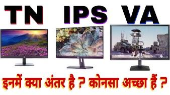 TN,IPS,VA Difference In Hindi: TN, IPS और VA पैनल मे क्या अंतर है