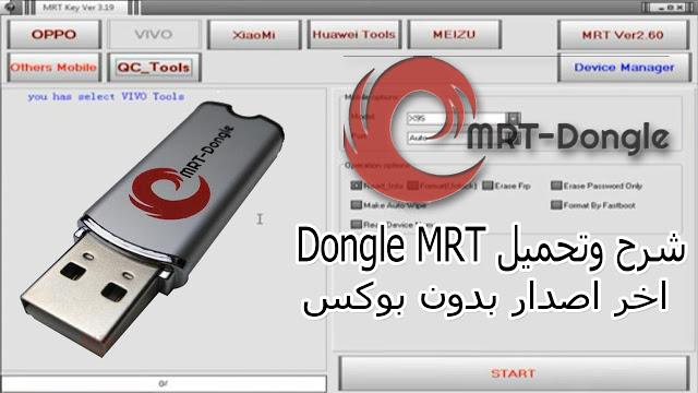 برنامج دونجل MRT