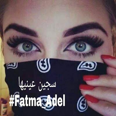 رواية سجين عينيها الفصل الخامس 5 كاملة - فاطمة عادل