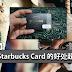 喜欢Starbucks的人快申请Starbucks Card!获取免费饮料和点心 !