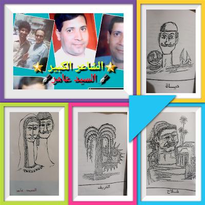اشعار بالعامية المصرية للشاعر المبدع السيد عامر رحمة الله علية