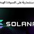 #solana ✅  افضل مستويات شراء و بيع عملة سولانا