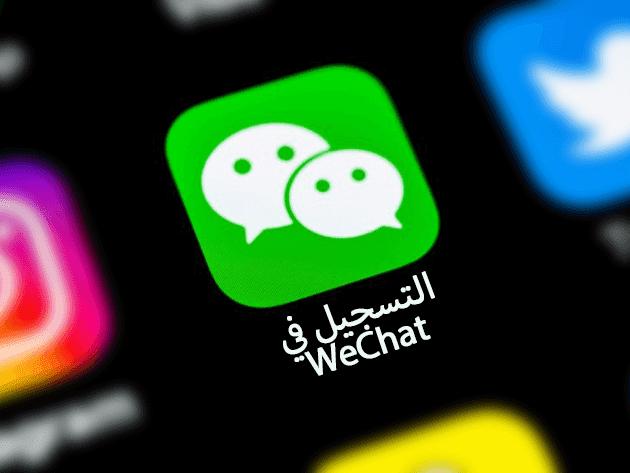 حل مشكلة التسجيل وإنشاء حساب في وي شات العرب 2020