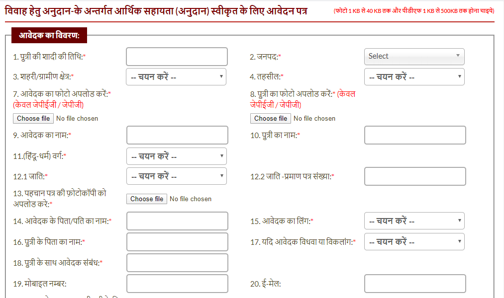 Shadi Anudan Scheme 2020 Online Application