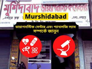 murshidabad-diagnostic-centre-jangipur