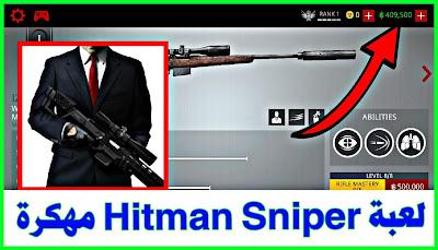 تحميل لعبة Hitman Sniper v1.7.128077 مهكرة كاملة للاندرويد (اخر اصدار)