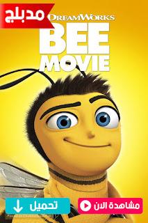 مشاهدة وتحميل فيلم النحلة Bee Movie 2007 مدبلج للعربي