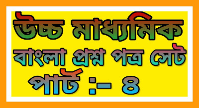 higher-secondary-bengali-proshno-set-part-4