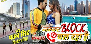Number Block Chal Raha Hai Lyrics By Pawan Singh