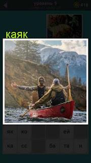 двое людей в каяке подплывают к берегу 667 слов 9 уровень