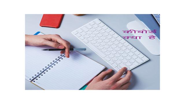 Keyboard क्या है और कितने प्रकार के होते है
