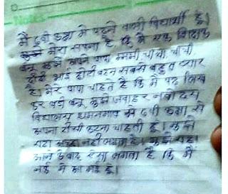 संदिग्ध अवस्था में नवोदय की छात्रा ने टॉयलेट में की आत्महत्या , सोसाइड नोट में लिखी हेरान करने वाली वजह| naoday ki chatya ne kiya sosaid
