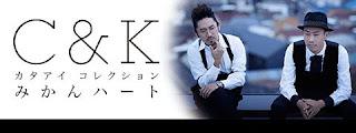 C&K 「みかんハート」