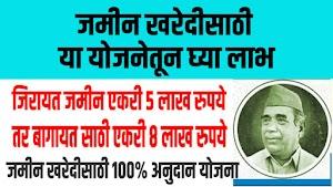 जिरायत जमीन एकरी 5 लाख रुपये तर बागायत साठी एकरी 8 लाख रुपये अनुदान, जमीन खरेदीसाठी 100% अनुदान योजना (Karmaveer Dadasaheb Gaikwad Sabalikaran & Swabhiman.