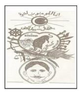 Lambang Sarekat Islam 1917 / lambang banteng / catatan adi / catatanadiwriter.blogspot.com