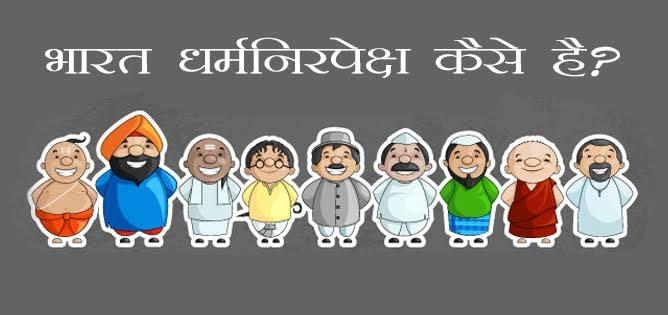 85 % हिन्दू होने के बाद भी भारत धर्म निरपेक्ष देश क्यों बना?