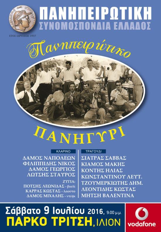 Πανηπειρωτική Συνομοσπονδία Ελλάδος: ''Πανηπειρώτικο πανηγύρι 2016''