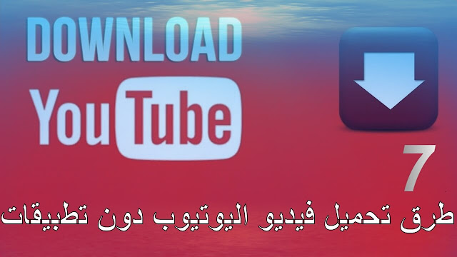 كيفية تحميل فيديو اليوتيوب دون برامج سبعة طرق مختلفة