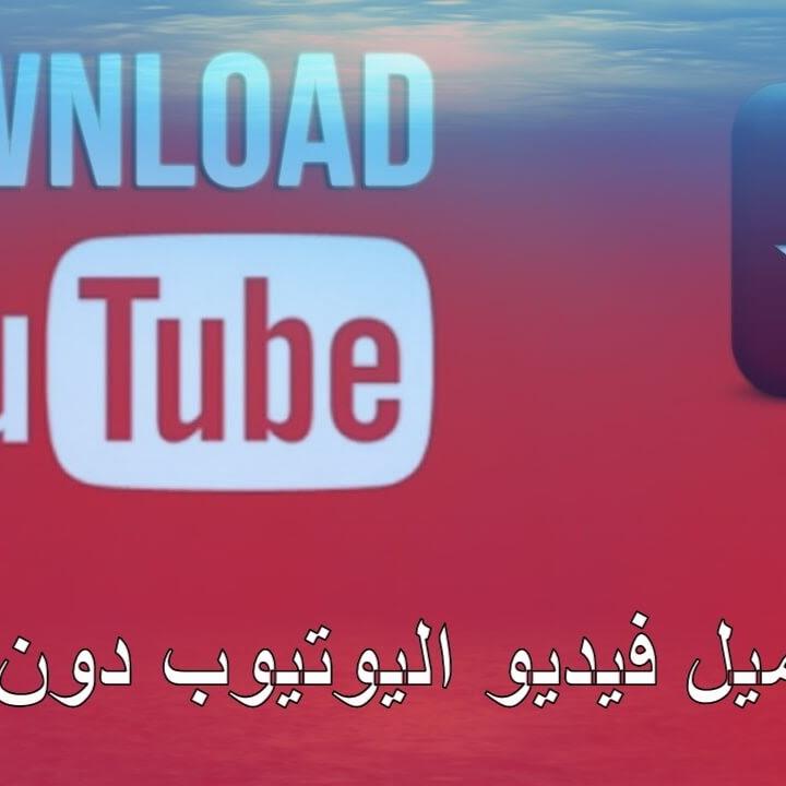 68915f353 كيفية تحميل فيديو اليوتيوب دون برامج سبعة طرق مختلفة - مدونة التعليم ...