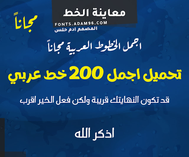 اجمل 200 خط عربي