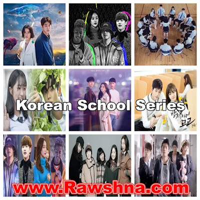 افضل مسلسلات مدرسية كورية يجب ان تراها