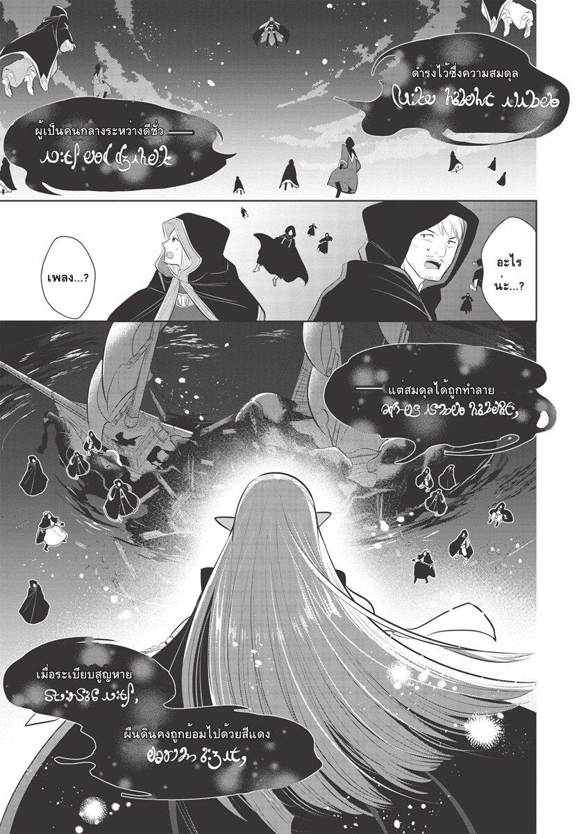 อ่านการ์ตูน Maou no Ore ga Dorei Elf wo Yome ni Shitanda ga Dou Medereba Ii ตอนที่ 31 หน้าที่ 30