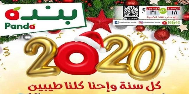 عروض بنده مصر من 18 ديسمبر حتى 31 ديسمبر 2019 عام جديد سعيد