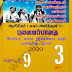 தரம் 3 - புலமைப்பாதை - தொடர் 09