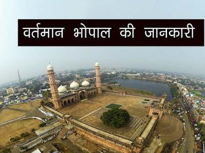 वर्तमान भोपाल के बारे में जानकारी | Bhopal Present GK in Hindi