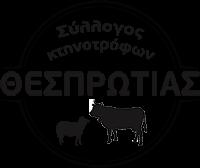 Σύλλογος κτηνοτρόφων Νομού Θεσπρωτίας: Έκτακτη ενίσχυση σε κτηνοτρόφους της επιλογής του μοιράζει το υπουργείο