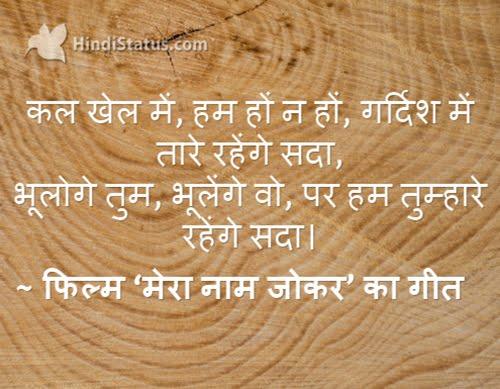 Stars in Circle - HindiStatus