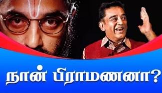 Kamal Hassan Release App Maiamwhistle   Kamal Latest Speech – IBC Tamil